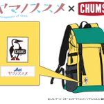 ヤマノススメ返礼品が人気 ふるさと納税で限定生産 2017年1月19日文化新聞