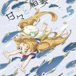 2月8日(水)に発売となる「甘々と稲妻」Blu-ray&DVD  VOL.5、パッケージはお魚と泳ぐつむぎチャンです!収