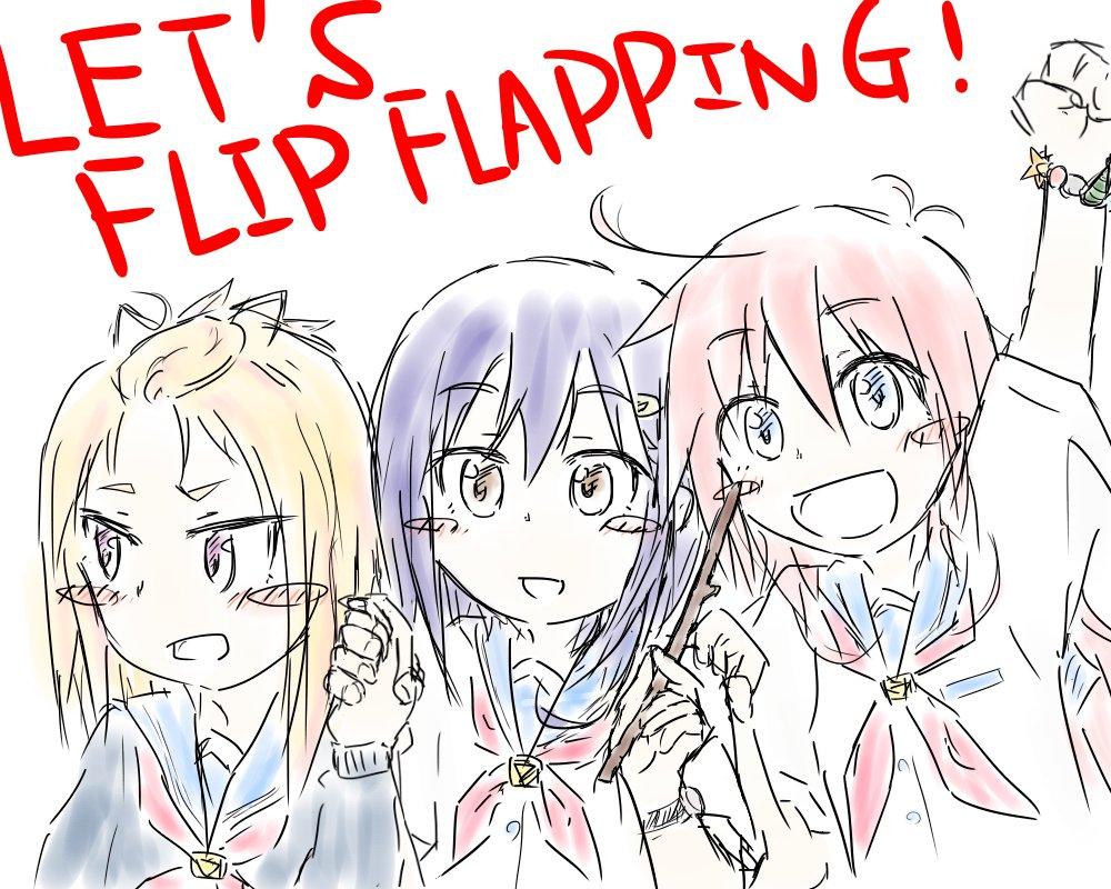 フリフラ一挙放送中なのでみてください!!ほんとおもしろいから!!!次9話! #フリフラ_アニメ
