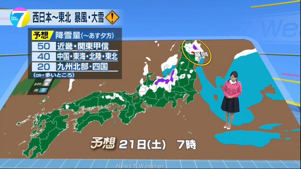 【ニュース7・福岡良子の気象つぶやき】 あすにかけて冬の嵐に警戒を。 東北~西日本の山沿い中心に大雪に。 多い所では40~50cmの雪が降る所もありそうです。