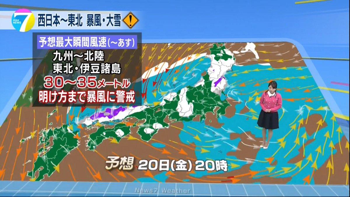 【ニュース7・福岡良子の気象つぶやき】 東~西日本はあす明け方にかけて暴風に警戒。 瞬間的には立っていられないほどの風が吹くおそれも。 雪を伴う所では、車の運転など要注意です。