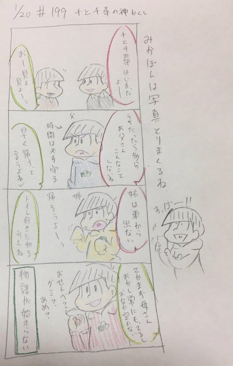 毎日実録。始まらない物語。 #おそ松さん #おそ松 #カラ松 #チョロ松 #十四松 #実録松