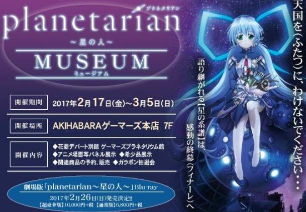 【アニメ】 #planetarian Blu-ray発売記念ミュージアムinAKIHABARAゲーマーズ本店開催