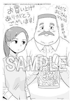 【特典・コミック】音井れこ丸先生『よんだら おじさんとマシュマロ』(一迅社 1/25発売予定)の特典情報をアップしました