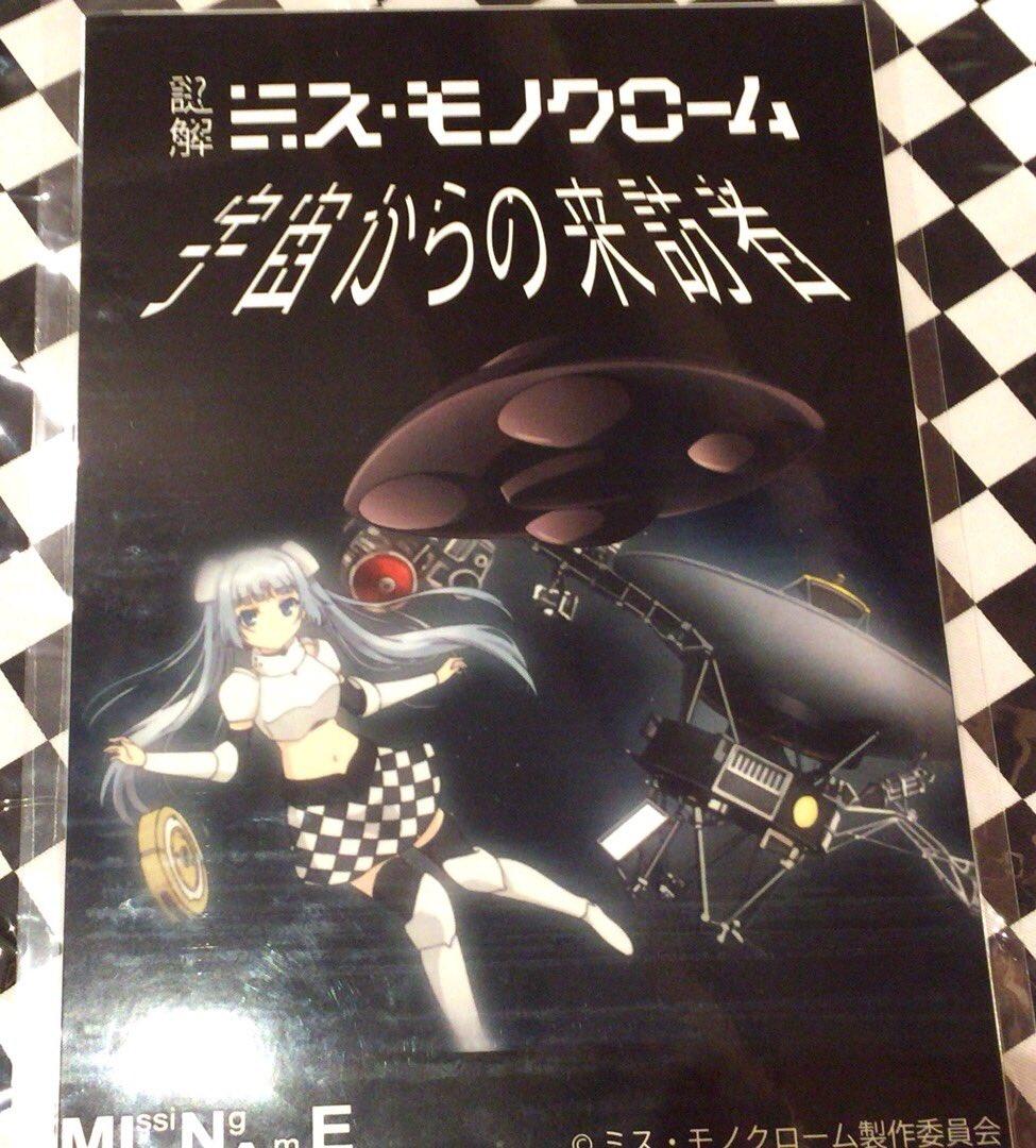 """""""謎解きミス・モノクローム 宇宙からの来訪者""""は、『ミス・モノクローム』の雰囲気が味わえる公演です!『ミス・モノクローム"""