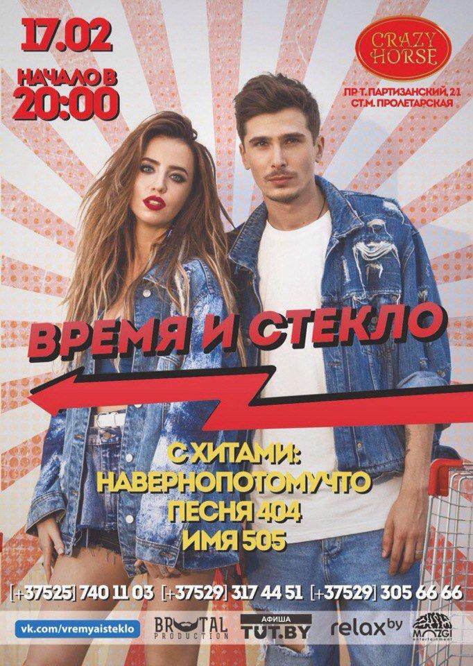 RT @MOZGI_ENT: 17 февраля Время и Стекло в Минске! Концерт в ночном клубе