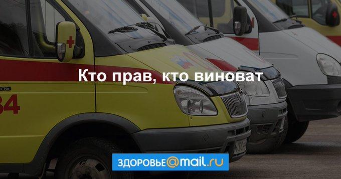 Россияне поддержали врачей скорой https://t.co/4cSbF8Ey45