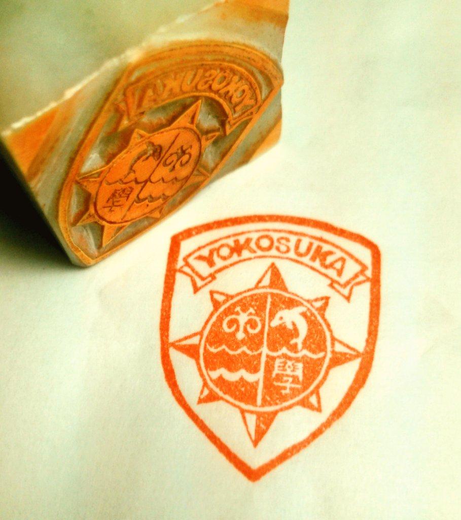 彫った その6#はいふり#横女#横須賀女子海洋学校