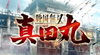 """The game """"戦国無双 ~真田丸~"""" has been added to the API"""