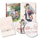 BD&DVD「SUPER LOVERS 2」第1巻2017年3月24日(金)発売決定!早期予約特典・店舗別オリジ