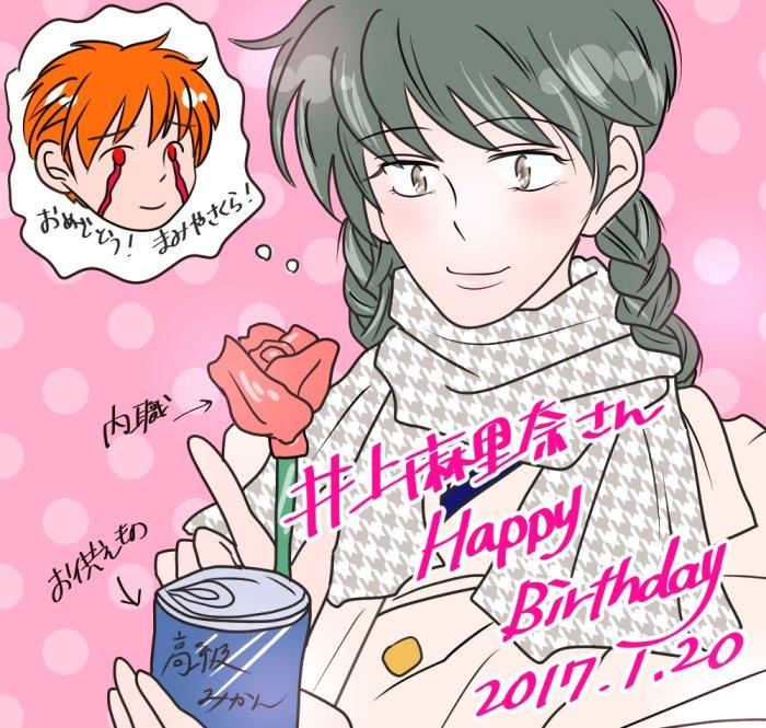 【遅刻】お題:真宮 桜(境界のRINNE)日付変わりましたが…井上麻里奈さんお誕生日おめでとうございます♡#高橋留美子5