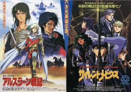 角川アニメ劇場版のアルスラーン戦記&サイレントメビウスは高校友人に其々の作品好きがいたので見に行って、専門校時に