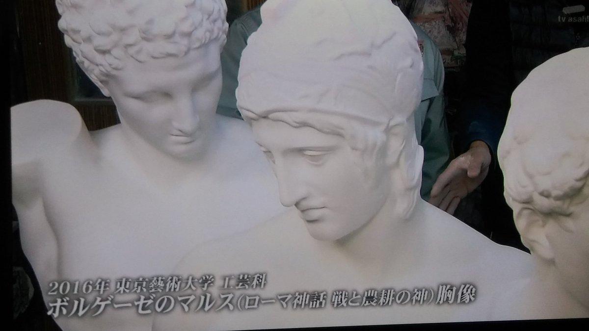 同じく東京藝大で出題されるマルス#いしぼ
