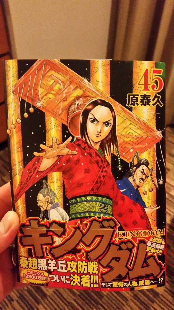もしも、 忘れてる方がいたら!!キングダム最新『45巻』出てます☆時代が動き始めてます!!
