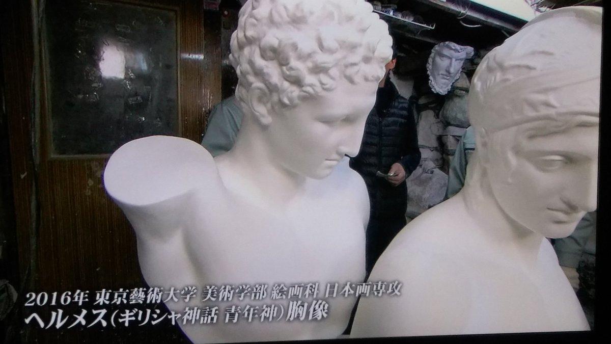 東京藝大で出題されるヘルメス#いしぼ