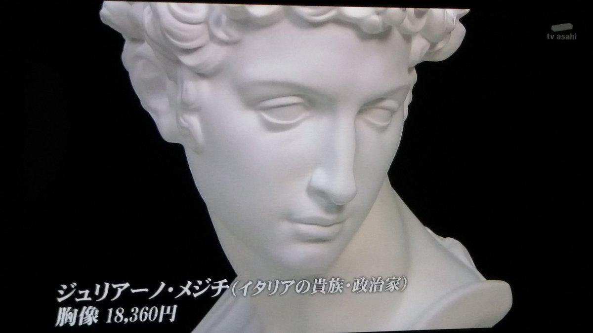 石膏像売り上げランキング第3位メジチ(メディチ)石膏像界一のイケメンだそうです。#いしぼ