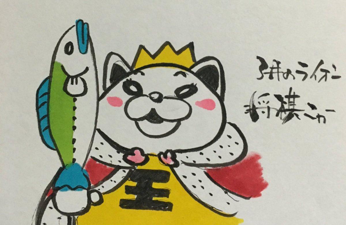 3月のライオン将棋ニャー