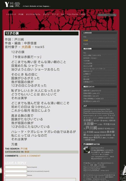 宮村優子の「12歳の旗」は作詞:戸川純(ファーストソロアルバムのコンセプトが「生理」)なので、歌詞がすごい
