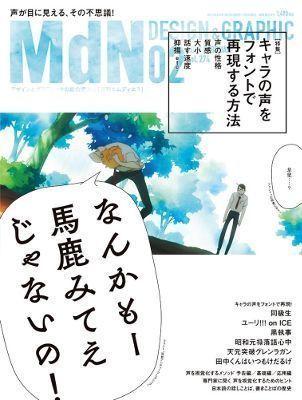 【これはすごい…】『月刊MdN』2月号特集「キャラの声をフォントで再現する方法」が話題 #月刊MdN #yurionic