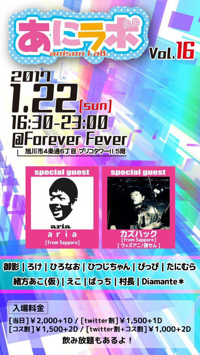 いよいよ明日🙌#あにラボ16 はっじまるよぉ〜ん✨ゲストDJを札幌で大活躍中のaria・カズハック御二方を招いて強いお酒