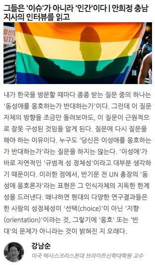 강남순   그들은 '이슈'가 아니라 '인간'이다 '내가 한국을 방문할 때마다 종종 받는 질문 중의 하나는 '동성애를 옹호하는가 반대하는가'이다. 이 질문은 근원적으로 잘못 구성된 것이다.' https://t.co/6WEuK1EGLv