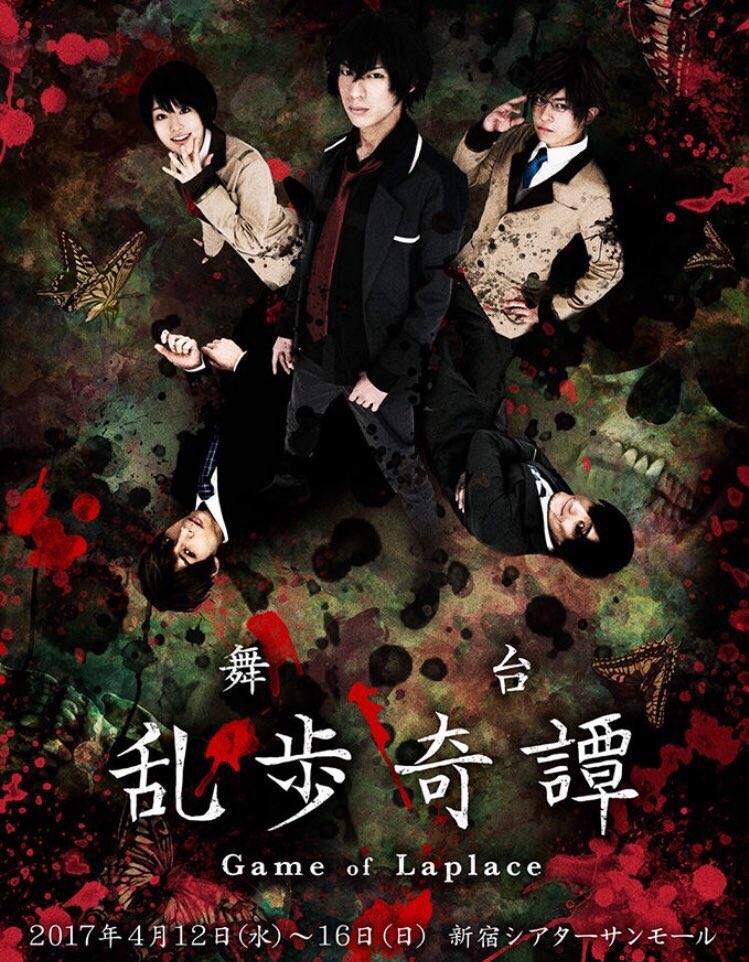 【本日昼12時から!!チケット先行予約発売です📣💗】舞台4/12~4/16☪️『乱歩奇譚Game of Laplace』