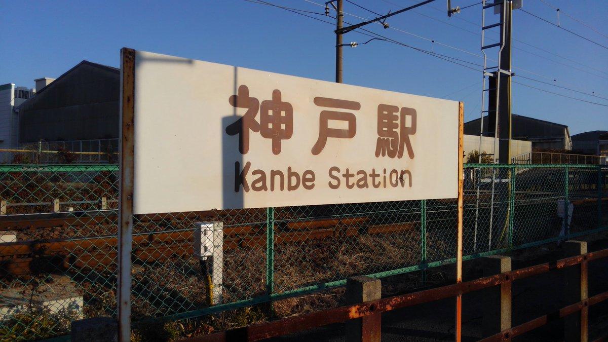 豊橋鉄道渥美線、制覇完了!終点「三河田原」の隣が、Rewriteヒロイン「神戸(かんべ)」駅です。#鍵っ子駅名巡り