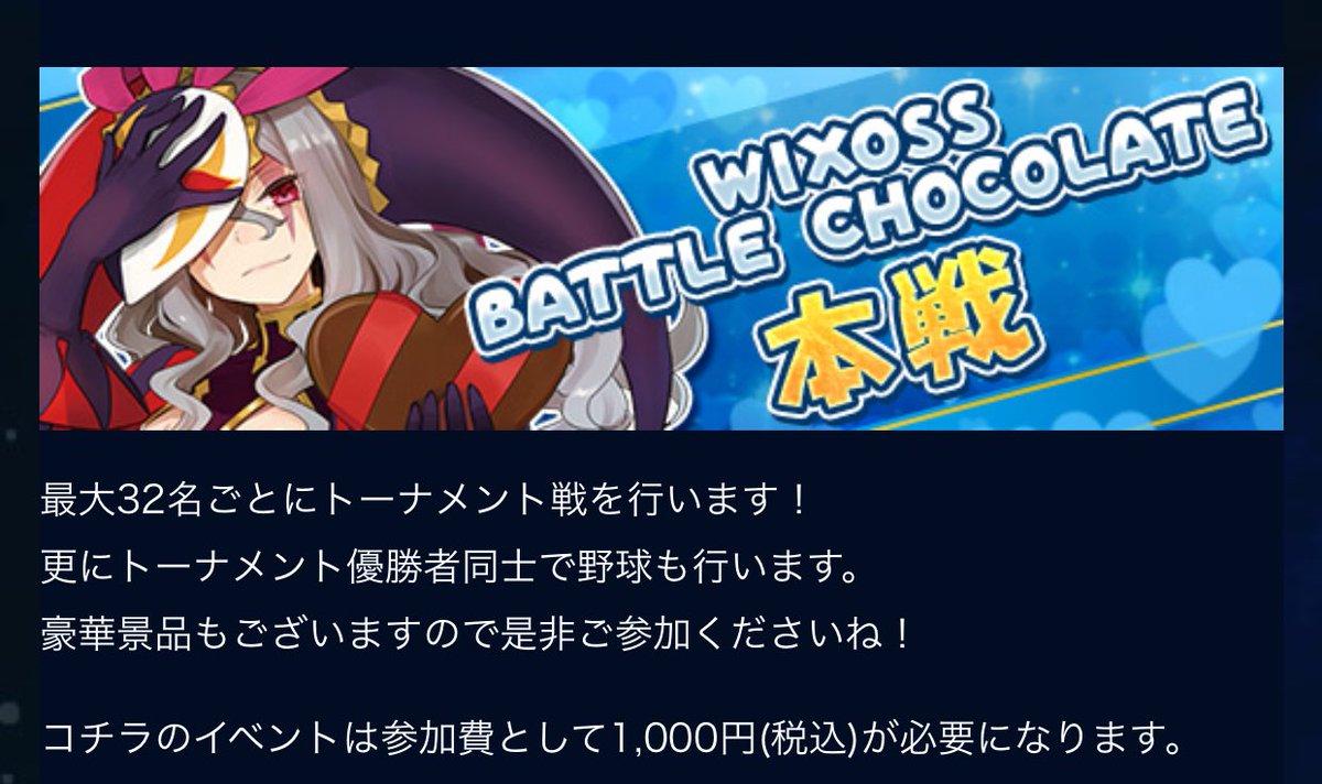 ウィクロスのでかい公式大会告知に記されている謎の文が理解できない※カードゲームの大会です