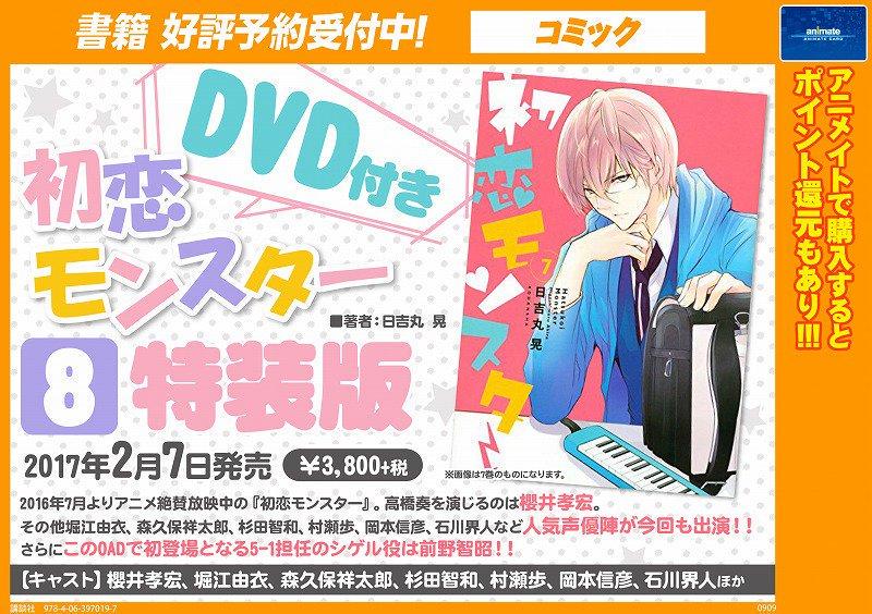 【#初恋モンスター】2月7日発売予定『初恋モンスター8巻特装版(DVD付き)』が好評予約受付中です♪アニメと同キャストで