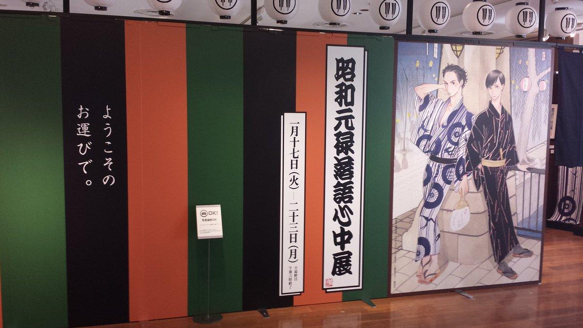 【落語心中】林原めぐみさんと雲田はるこさんのトークイベント@銀座三越、始まりました。大変な数のお客様でごった返しています