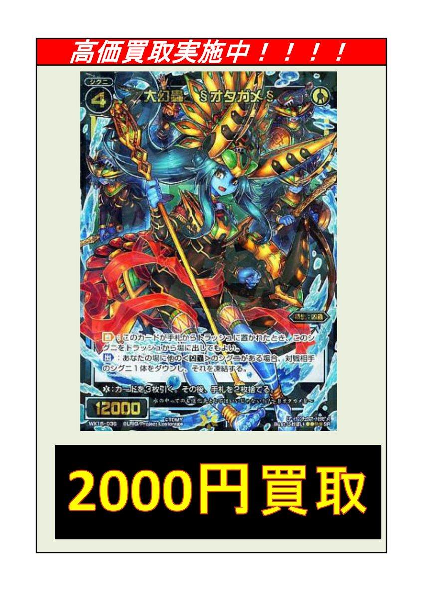 【ウィクロス買取情報】青SRの大注目株大幻蟲§オタガメ§ ¥2000-買取します!よろしくお願いします!