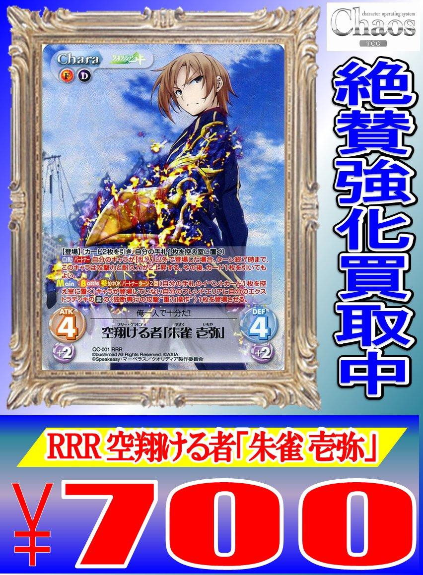 【Chaos】「クオリディア・コード」まだまだ強化買取しております!!RR 千葉都市次席「千種 霞」¥800買取!!R