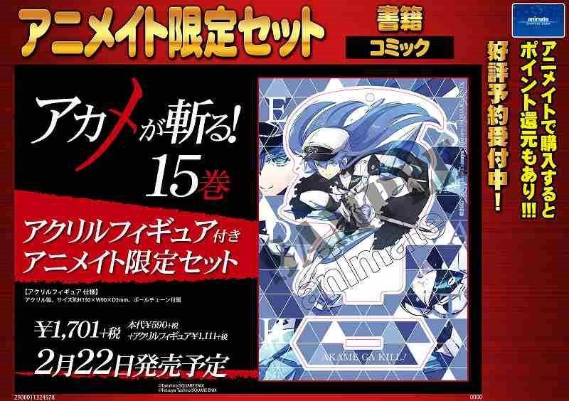 【書籍_予約受付中】2/22発売予定「#アカメが斬る!」15巻アニメイト限定セットのご紹介シャチ!!限定セットには「アク