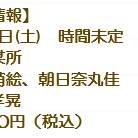 【アニメ】 #パンでPeace! イベント!パンでPeace!演奏会~パンでMusic!~開催(東京)※詳細後日