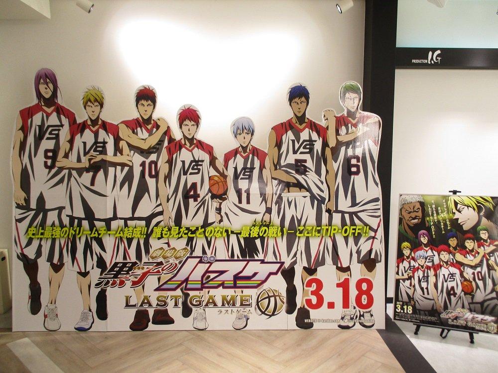 【お知らせ】本日1月21日(土)より、「劇場版 黒子のバスケ LAST GAME」のスタンディがI.Gストアに展示されて