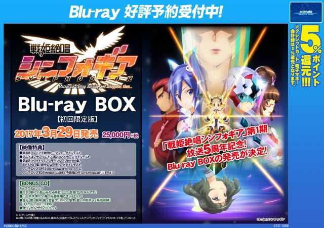 【映像予約情報】3月29日発売『戦姫絶唱シンフォギア Blu-ray BOX』が放送5周年を記念して発売が決定!!TVア