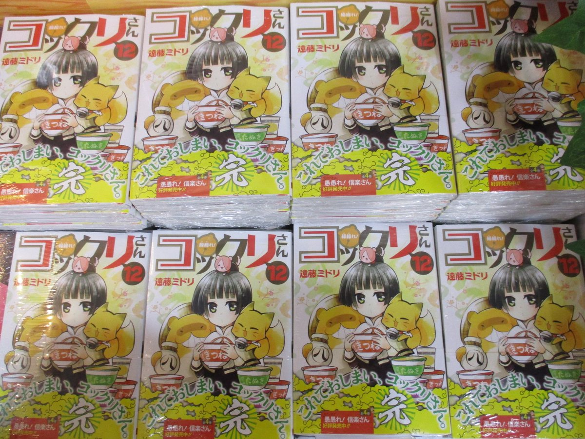 【書籍新刊情報】「繰繰れ コックリさん 12巻」が本日発売シブウウウウ!!なっなんと最終巻シブゥウウウウ!!!これでおし