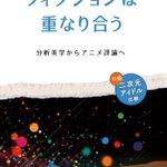 アニメ『SHIROBAKO』『キンプリ』でフィクションの哲学をする本  及び二次元アイドル音楽の作曲家に詳しくなる本