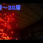 【遺構に眠る脅威】魔法禁止 攻略21層〜30層→強敵:ヨルムンガンド #FFXV #FF15 #王の戦友