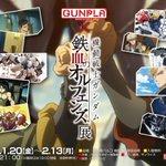 名古屋パルコにて『ガンプラ×鉄血のオルフェンズ展』が2/13まで開催中!新形態ガンダム・バルバトスルプスレクスのガンプラ