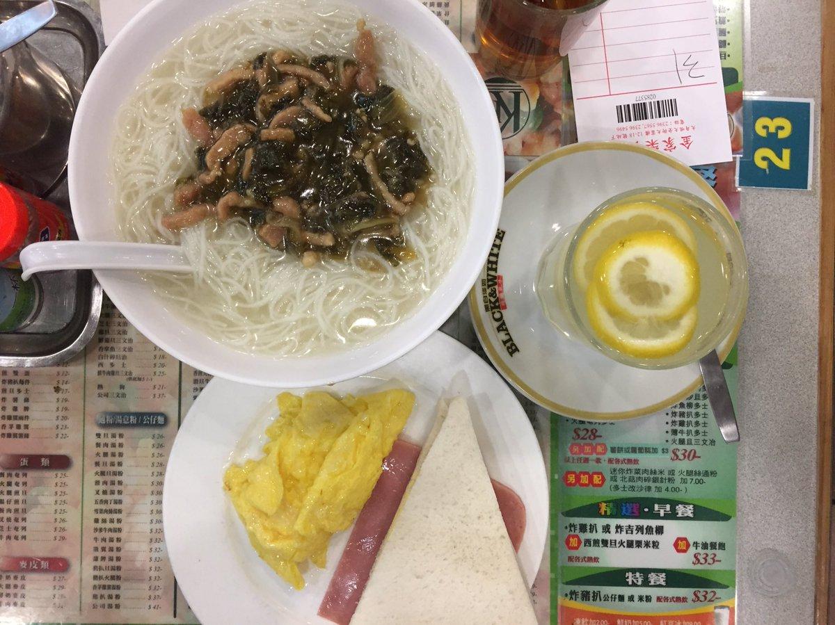 #HongKong-style #breakfast on #saturday. #weekend #foodie