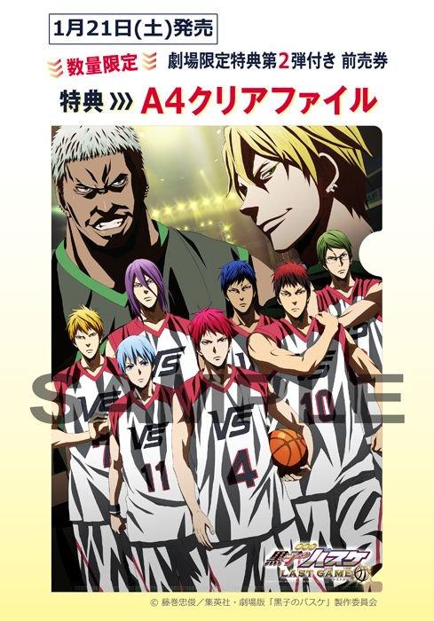 【PASH!+】『劇場版 黒子のバスケ LAST GAME』前売券情報&予告映像公開!原作者・藤巻忠俊よりコメントも到着