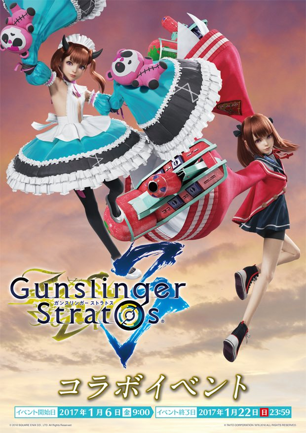 【AC】「ガンスリンガー ストラトス 3コラボイベント」は明日1/22(日)迄!お見逃しなく!! #グルコス #guns
