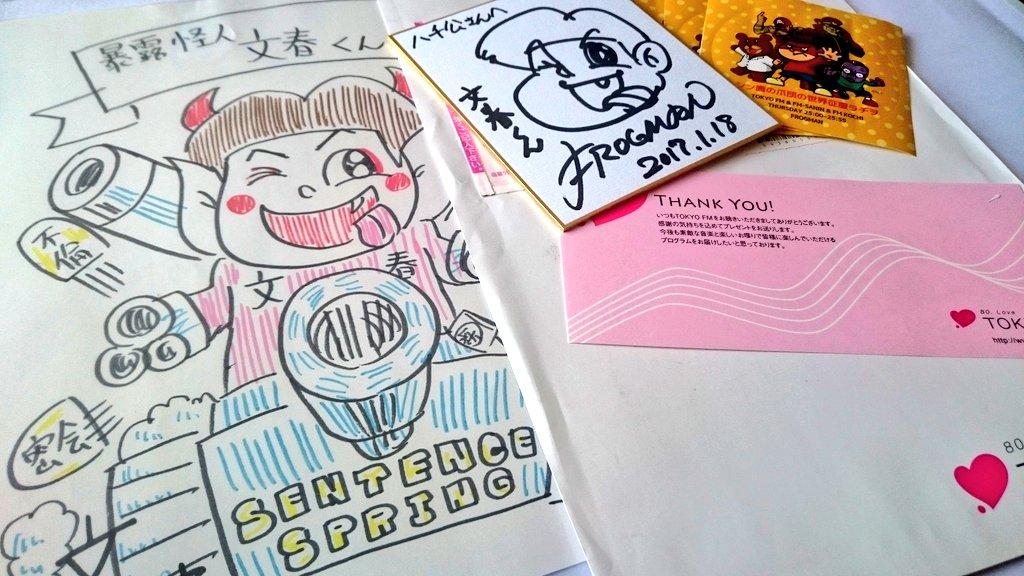 #世界征服 #鷹の爪 プレゼント届きました!!FROGMANさん沼田さん文春さんそしてTOKYOFMさんありがとうござい
