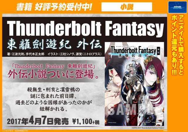 【書籍予約情報】4月7日発売予定『Thunderbolt Fantasy 東離劍遊紀 外伝』がご予約受付中!殺無生・刑亥