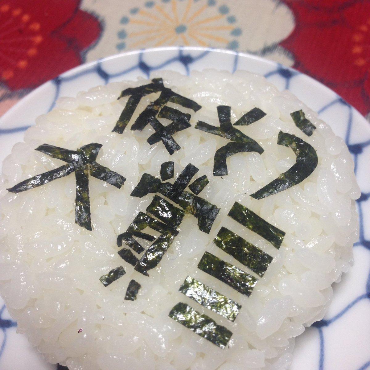 さて19時から╰(*´︶`*)╯♡#仮装大賞#SMAP #香取慎吾#日テレ #Onigiri