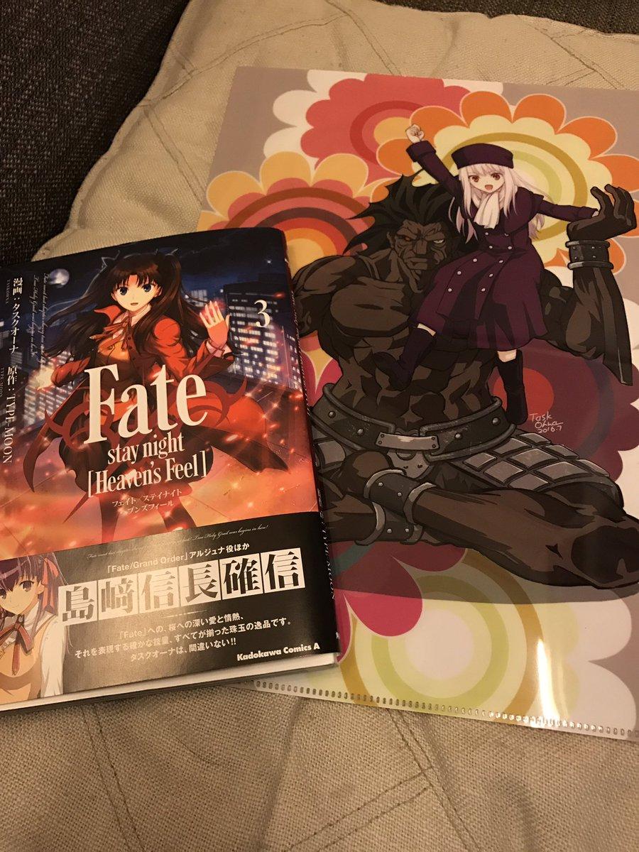 Fate stay night ヘブンズフィール3買ってきた╰('ω' )╯三特典のクリアファイルのイリヤ可愛い(*´∀