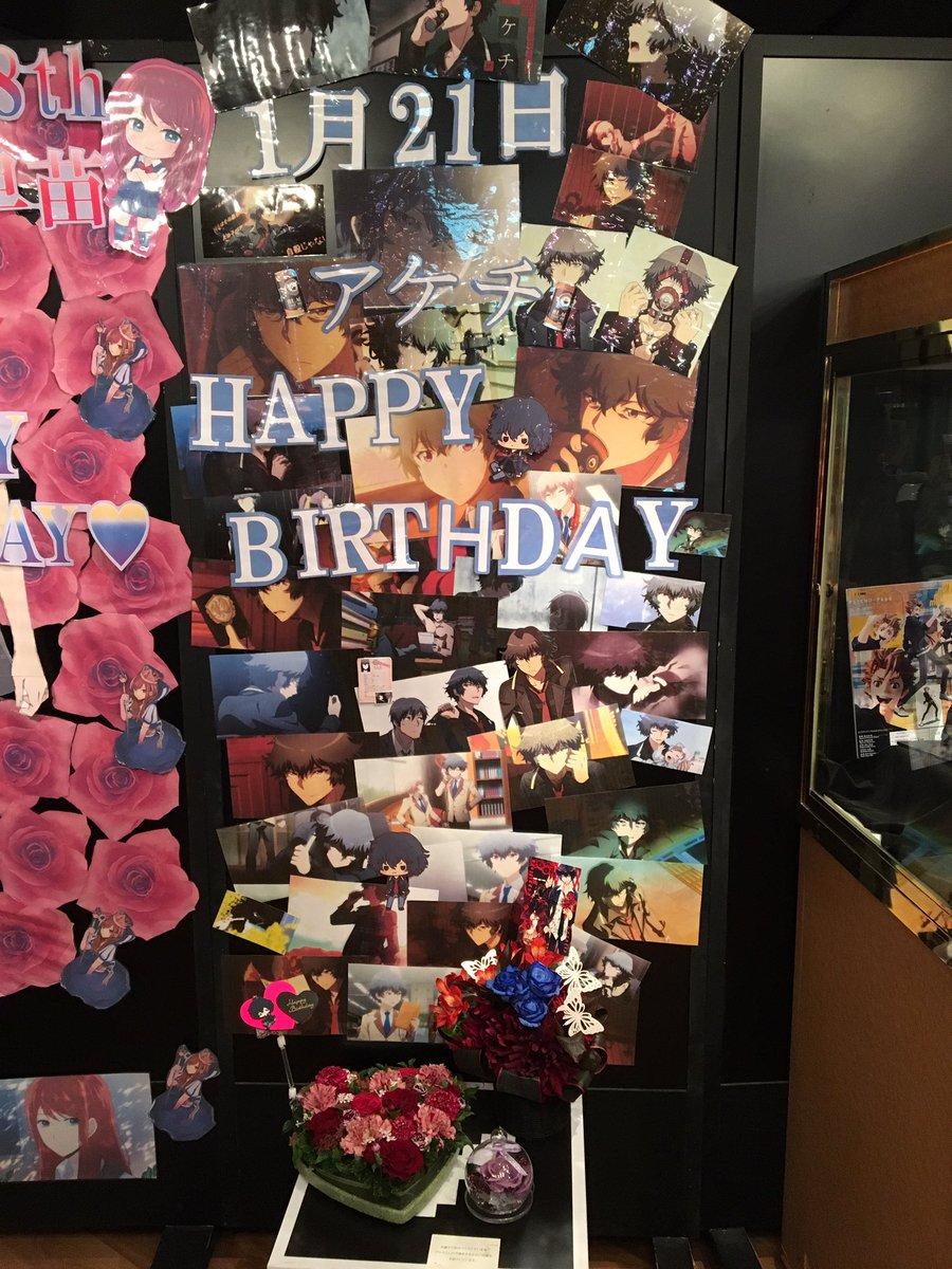 【祝誕生日】☕1/21 アケチ ☕本日は『乱歩奇譚』アケチ先輩の誕生日です!おめでとうございます!ファンの方から素敵なお