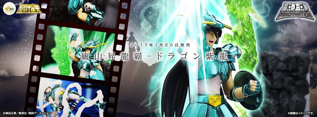 【発売中】「D.D.PANORAMATION 廬山昇龍覇 -ドラゴン紫龍-」1月20日新発売!廬山昇龍覇のエフェクトはも