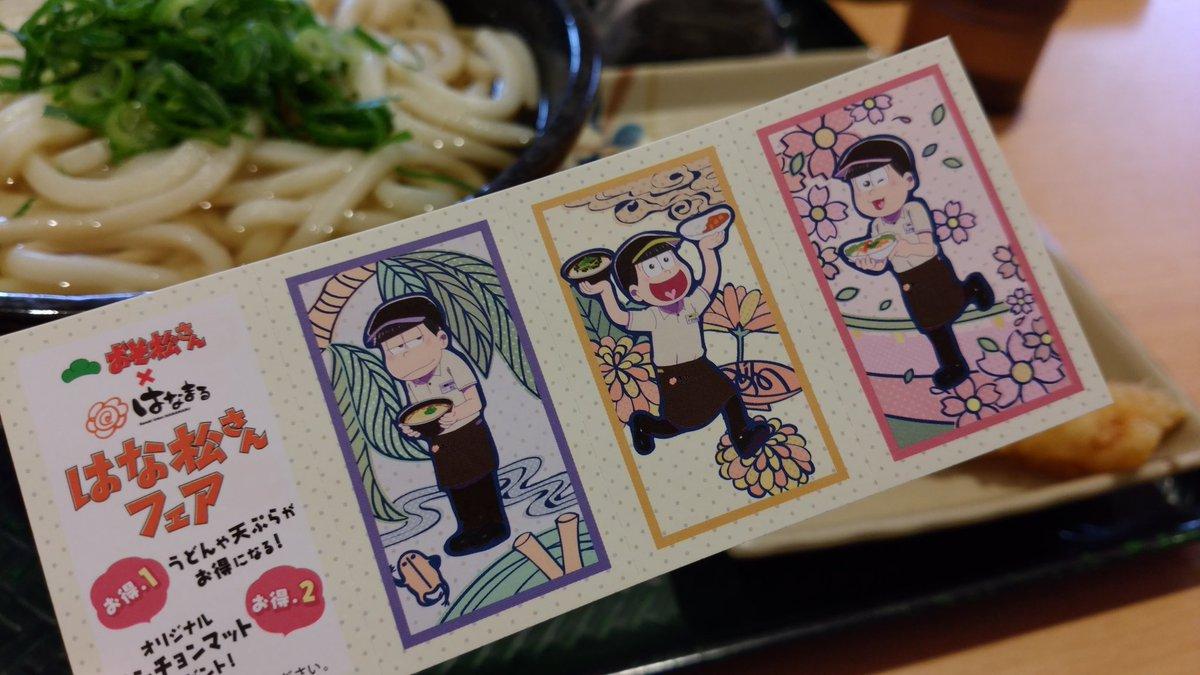 はなまるうどんでおそ松さんフェアだそうな。天ぷら無料などのクーポン券もらった。